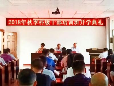2018年秋季科级干部培训班开班,李荆龙向60名学员提出三点要求……