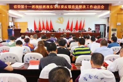 省委巡视组反馈意见整改动员会上,刘振军说这是政治责任和祛病良药……