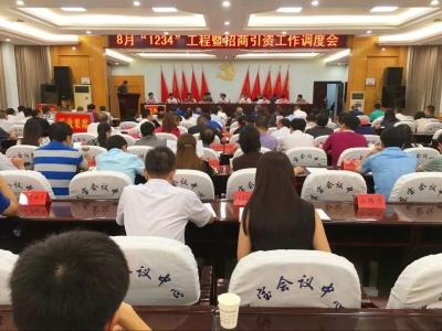 """8月""""1234""""工程暨招商引资工作调度会上,刘振军点到了这八项重点工作……"""