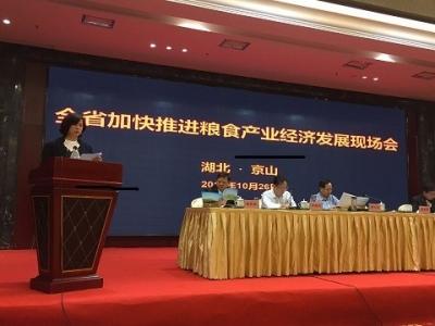 全省加快推进粮食产业经济发展现场会在京山召开