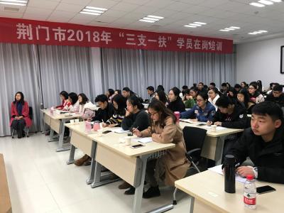 """荆门开展2018届""""三支一扶""""学员在岗培训"""
