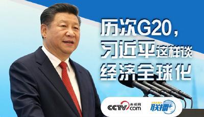 历次G20,习近平这样谈经济全球化