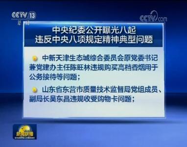 中央纪委公开曝光八起违反中央八项规定精神典型问题