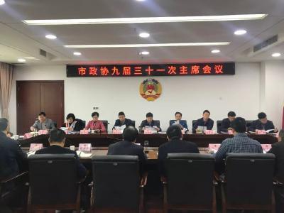 市政协召开九届三十一次主席会议
