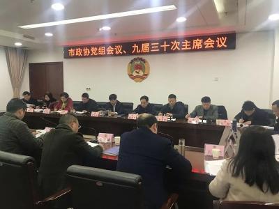 市政协召开党组会议 传达学习省市重要会议精神