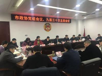 市政协召开九届三十次主席会议