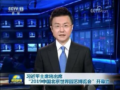 """习近平主席将出席""""2019中国北京世界园艺博览会""""开幕式"""