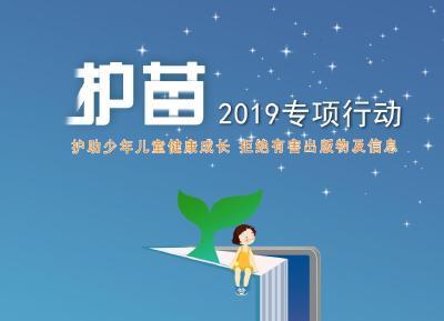 """我县开展""""绿书签2019""""系列宣传活动"""