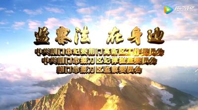 """""""五月的清风""""——廉政视频展播:《监察法在身边》"""