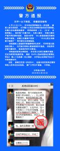 荆门市沙洋县一女子捏造、传播谣言被拘!