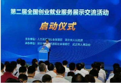 第二届全国创业就业服务展示交流活动闭幕 湖北省29项成果获奖