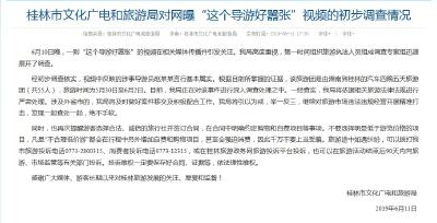 """桂林官方通报""""导游要求游客一小时花两万"""":基本属实"""