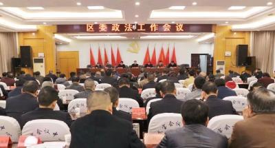 有担当有作为有成效!刘振军对政法工作作出评价和要求······