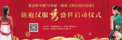 """【直播】喜迎新中国70华诞·唱响《我和我的祖国》""""出彩孝昌人""""·旗袍汉服秀盛世启动仪式"""