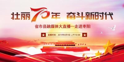 【壮丽70年 奋斗新时代】省市县融媒体大直播——走进枣阳