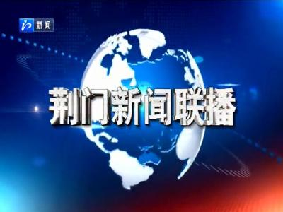 《荆门新闻联播》20200522