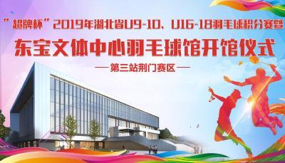 直播丨2019湖北省U9-10 U16-18羽毛球积分赛