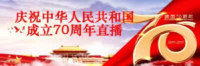 直播|庆祝中华人民共和国成立70周年大会、阅兵式、群众游行和联欢活动