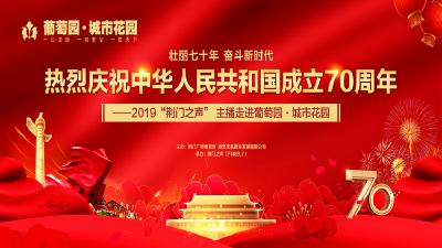 """热烈庆祝中华人民共和国成立70周年--2019""""荆门之声""""主播走进葡萄园·城市花园"""