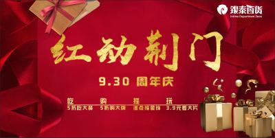 红动荆门  银泰百货9.30周年庆