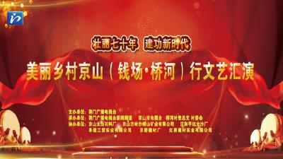 """""""壮丽七十年 建功新时代"""" 美丽乡村京山(钱场桥河)行文艺汇演"""