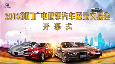 直播丨2019荆门广电秋季车展开幕式