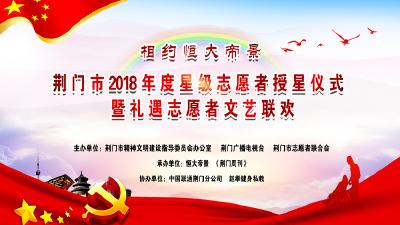 直播|荆门市2018年度星级志愿者授星仪式 暨礼遇志愿者文艺联欢