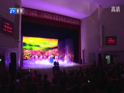 荆门市举行第二十届社区文化节优秀文艺作品展演