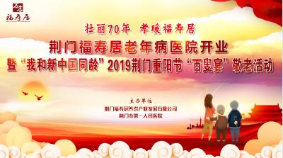 """荆门福寿居老年病医院开业暨""""我和新中国同龄""""百叟宴活动"""