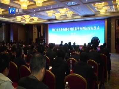 荆门市在全省率先启动投运金融信用信息平台