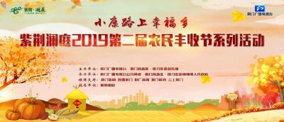 紫荆澜庭2019第二届农民丰收节-走进团林铺镇