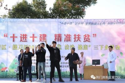 """荆门高新区·掇刀区开展""""文化、法治、健康""""三下乡活动"""