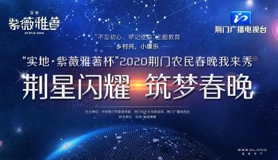 实地·紫薇雅著2020荆门农民春晚我来秀子陵铺专场