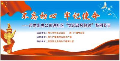 """直播丨""""党风政风热线""""——荆门市供水总公司进社区特别节目"""