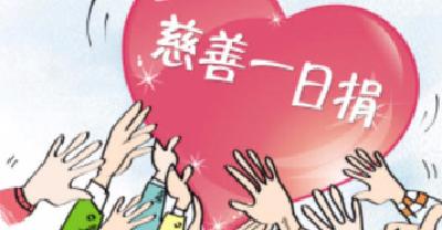 """我局获评""""2019年'慈善一日捐'爱心单位"""""""