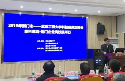 2019年荆门市——武汉工程大学科技成果对接会暨科惠网·荆门企业高校院所行活动顺利举办