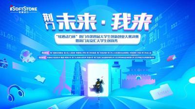 荆门龙泉汇大学生创客秀在荆楚理工学院隆重举行