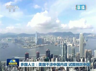 多国人士:美国干涉中国内政 试图挑衅中国