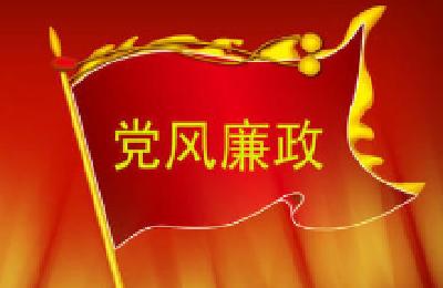 荆门市局从严抓好党风廉政建设