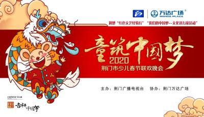 童筑中国梦|2020荆门市少儿春节联欢晚会