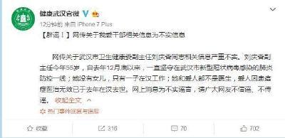 武汉卫健委辟谣:网传刘庆香同志相关信息严重不实