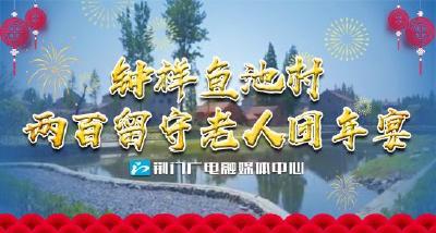 直播回放丨钟祥鱼池村:两百留守老人团年宴
