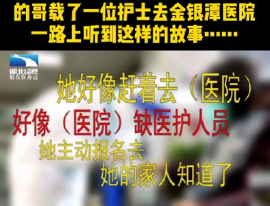 泪目!武汉的哥接了一位护士,接下来的话他听哭了……