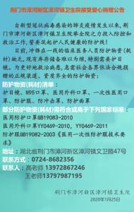 荆门市漳河新区漳河镇卫生院 接受爱心捐赠公告