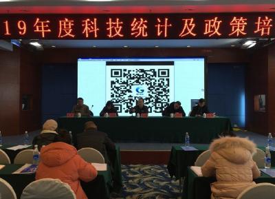 荆门市2019年度科技统计及政策培训会首场在钟祥举办