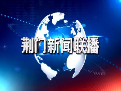 《荆门新闻联播》20200120