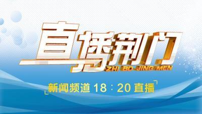 直播丨1月23日直播荆门18:20直播