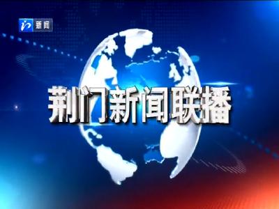 《荆门新闻联播》20200119