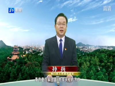 荆门市人民政府市长 孙兵 就做好新冠肺炎疫情防控工作发表电视讲话