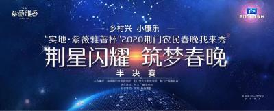 直播|2020荆门农民春晚我来秀半决赛(第三场)